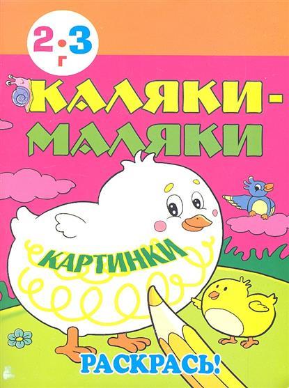 Кирилина И.: Каляки-маляки. Картинки. Раскрась! (2-3 г)