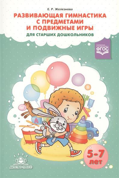 Развивающая гимнастика с предметами и подвижные игры для старших дошкольников (5-7 лет)