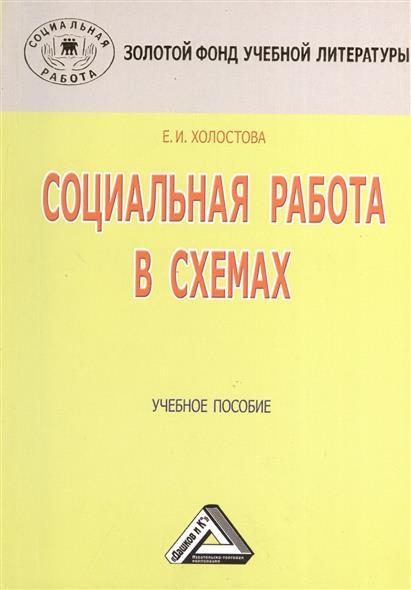 Социальная работа в схемах. Учебное пособие. 3-е издание