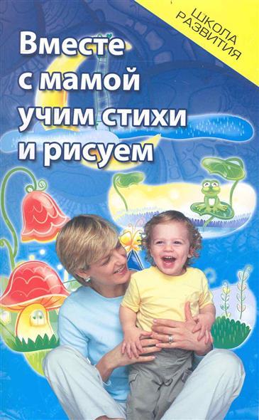 Трясорукова Т. Вместе с мамой учим стихи и рисуем