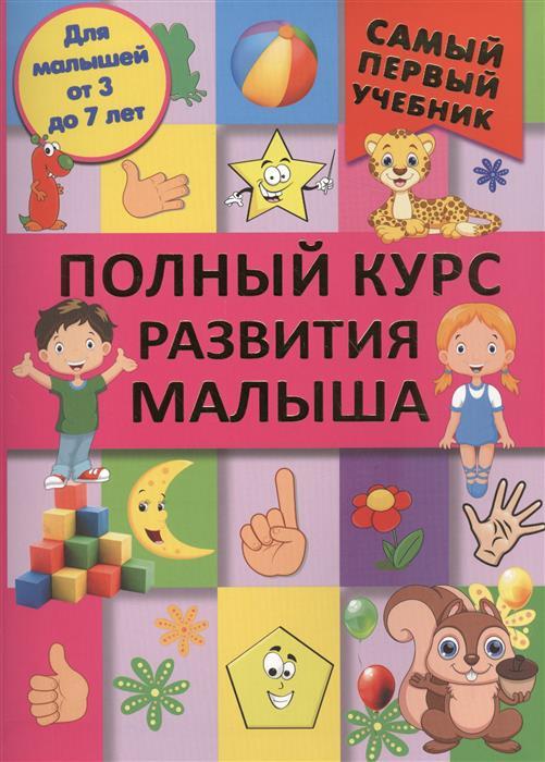 Ермакович Д. Полный курс развития малыша. Для малышей от 3 до 7 лет детское питание от рождения до 3 лет секреты здорового развития малыша