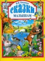 где купить Бианки В. Сказки малышам ISBN: 9785378008247 дешево