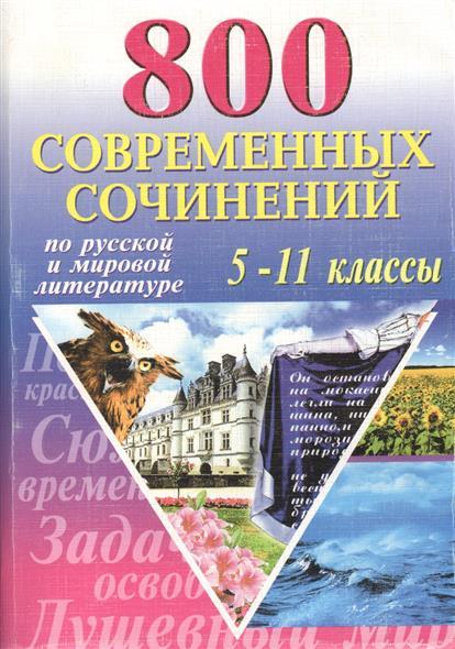 800 современных сочинений 5-11 кл