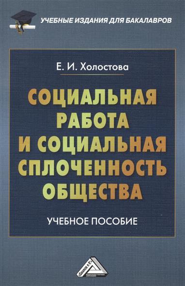 Социальная работа и социальная сплоченность общества: Учебное пособие