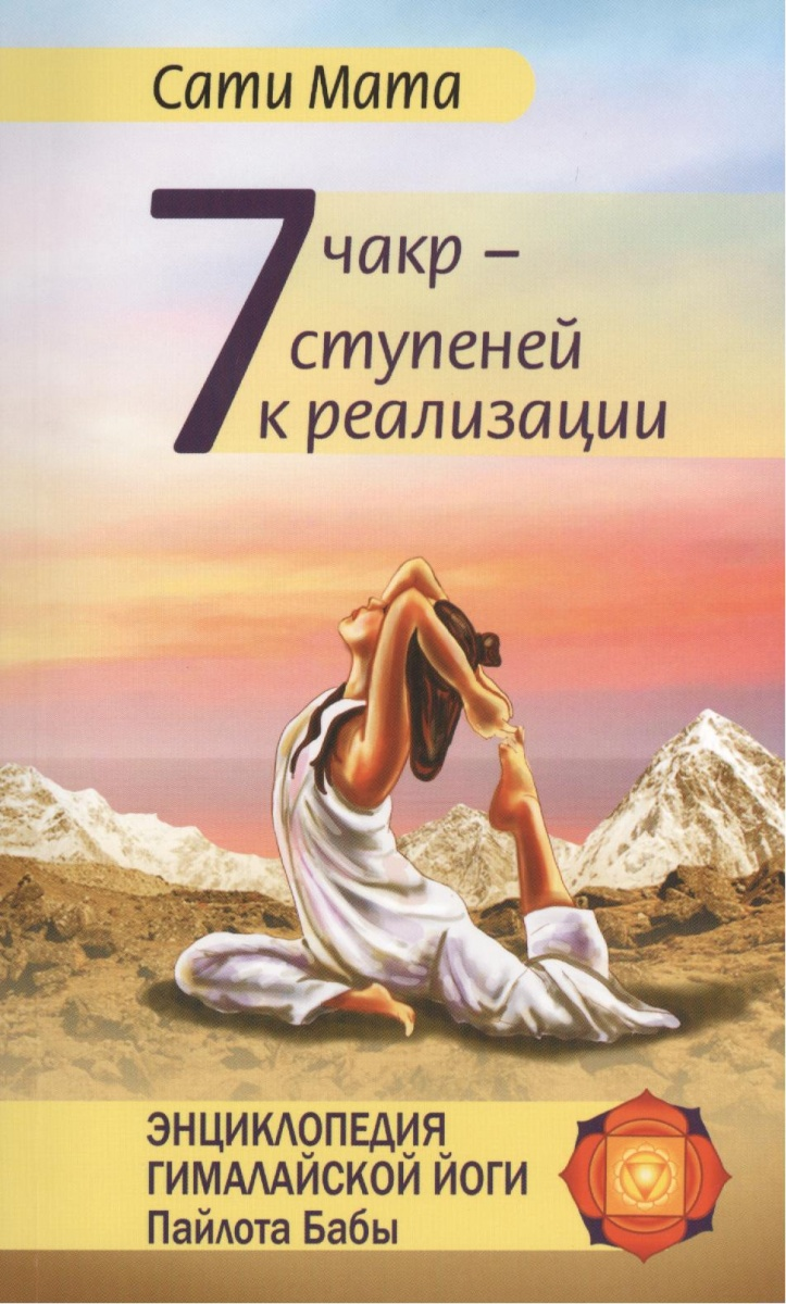 Сати Мата Семь чакр - семь ступеней к реализации правдина н семь ступеней золотой лестницы