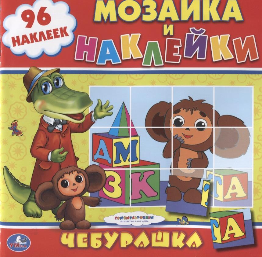 Козырь А. (ред.-сост.) Чебурашка. Мозаика и наклейки ISBN: 9785506008026