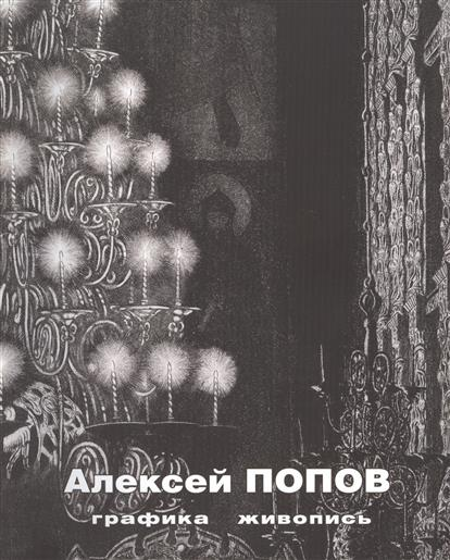 Погодин В. Алексей Попов. Графика. Живопись алексей валерьевич палысаев дар