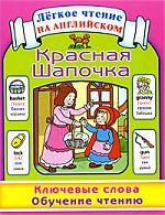Красная Шапочка Ключевые слова Обучение чтению