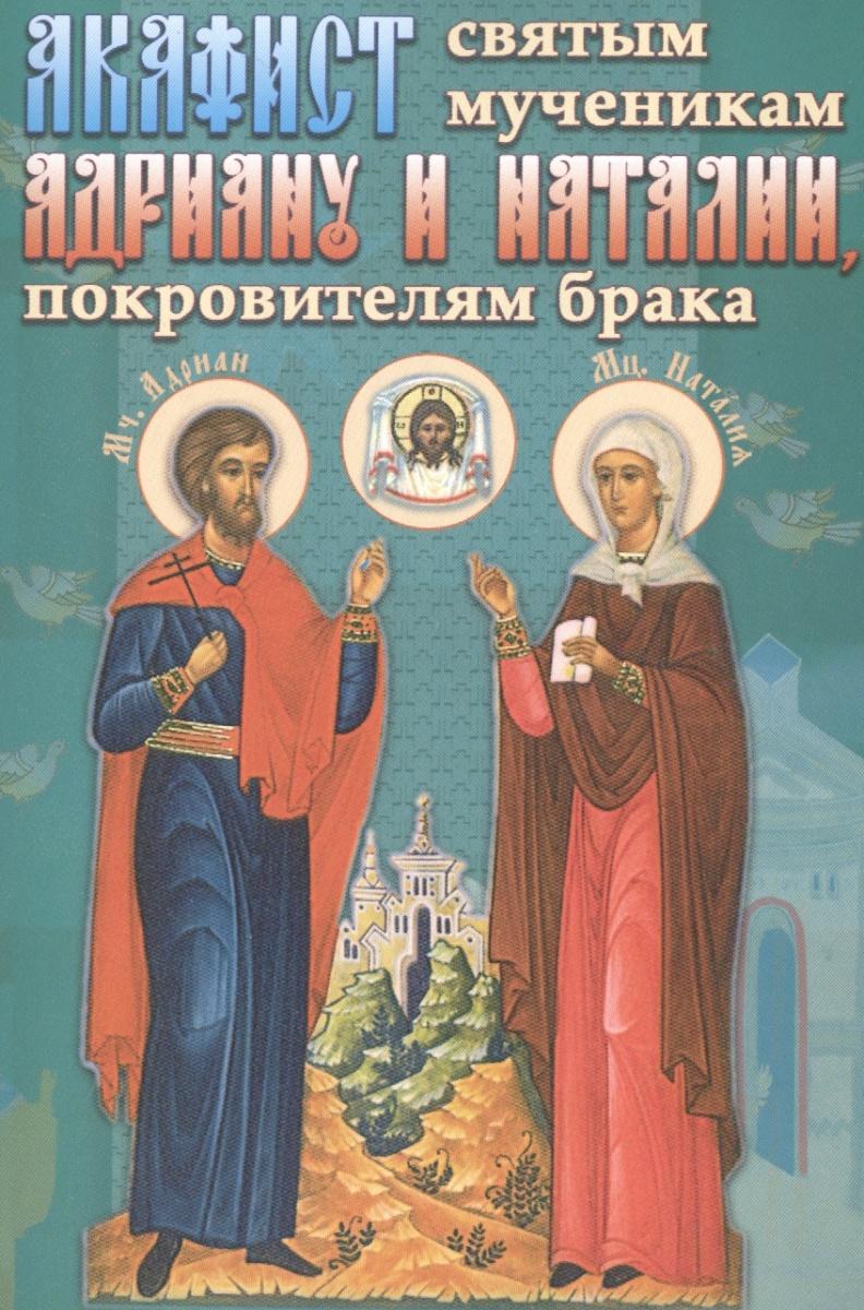 Акафист святым мученикам Андриану и Наталии, покровителям брака