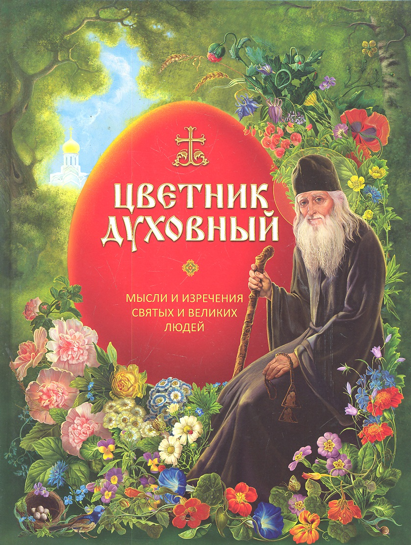 Цветник духовный Мысли и изречения святых и великих людей