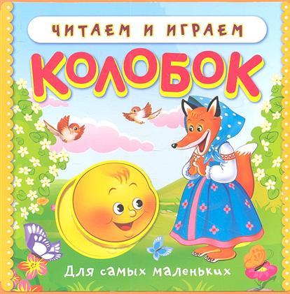 Шестакова И. (ред.) Колобок мягкова н ред колобок