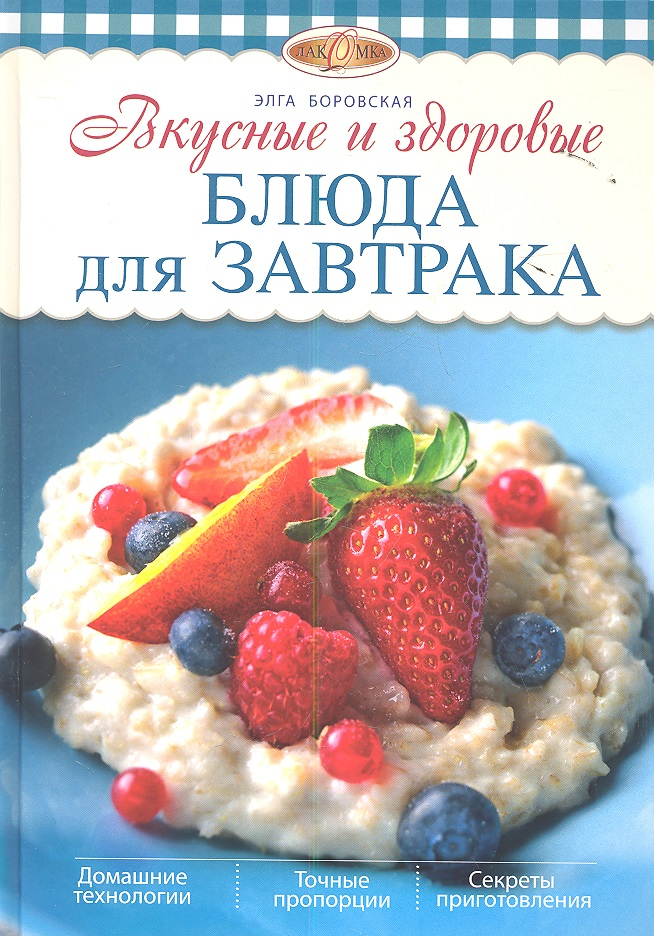Боровская Э. Вкусные и здоровые блюда для завтрака ISBN: 9785699622795 боровская э как правильно приготовить русские блюда