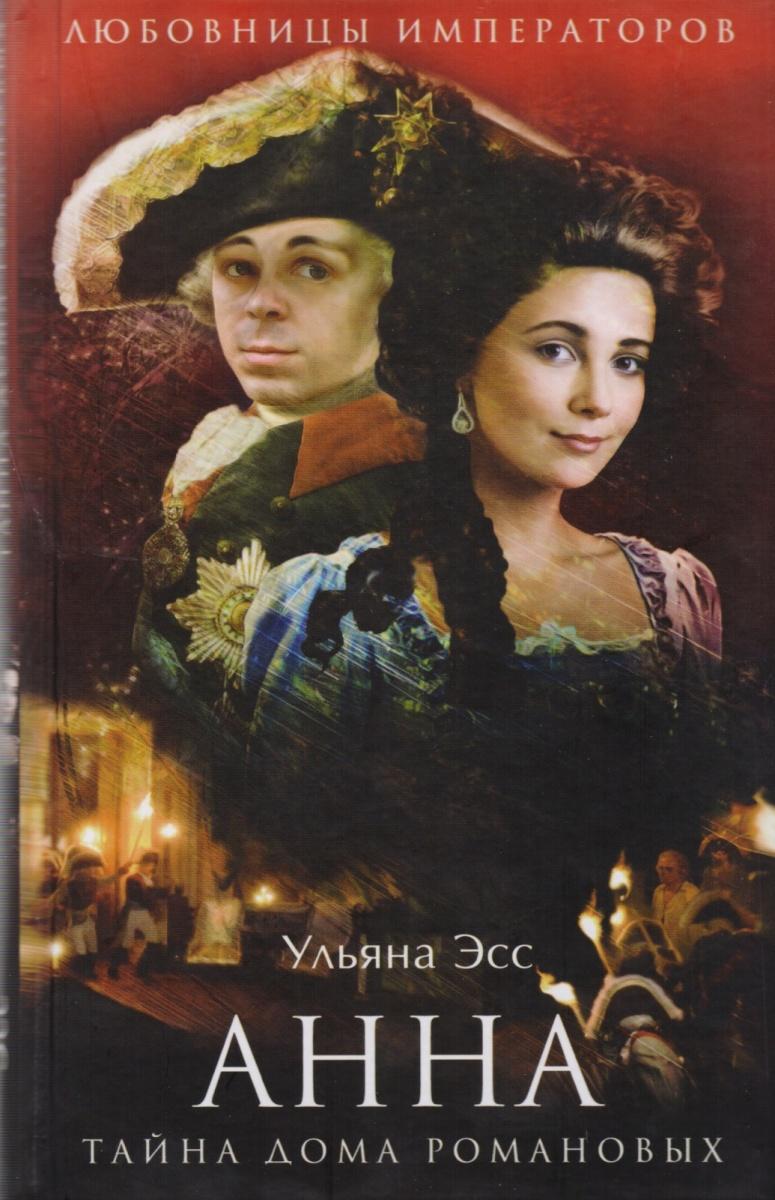 Эсс У. Анна. Тайна Дома Романовых