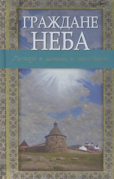 Зоберн В. Граждане неба. Рассказы о монахах и монастырях