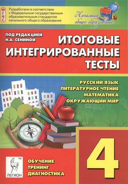 Итоговые интегрированные тесты. Русский язык. Литературное чтение. Математика. Окружающий мир. 4-й класс. Учебное пособие