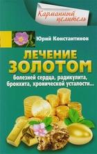 Лечение золотом болезней сердца, радикулита, бронхита, хронической усталости…