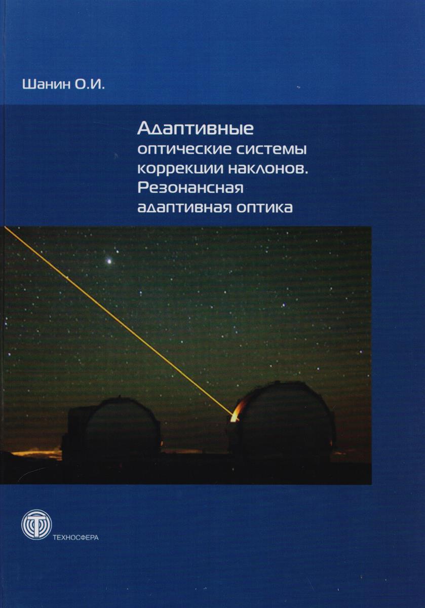 Шанин О. Адаптивные оптические системы коррекции наклонов. Резонансная адаптивная оптика р фриман волоконно оптические системы связи