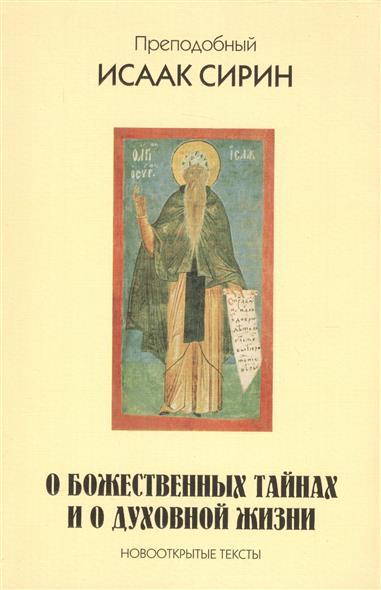 Сирин И. О божественных тайнах и о духовной жизни. Новооткрытые тексты