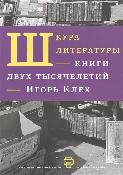 Шкура литературы - книги двух тысячелетий