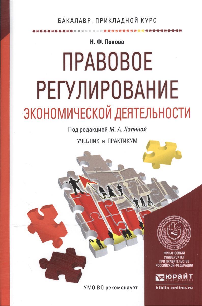 Попова Н. Правовое регулирование экономической деятельности. Учебник и практикум для прикладного бакалавриата