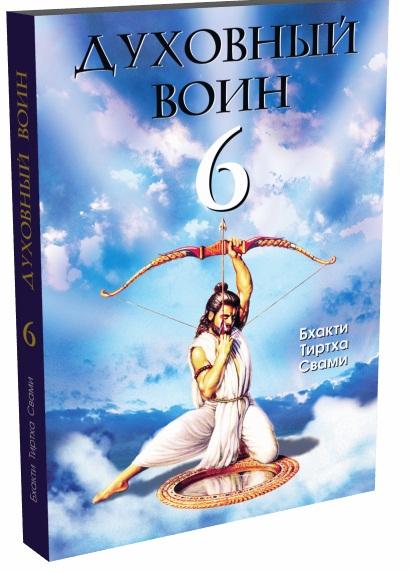 Духовный воин 6. Поиски мирного решения проблем фанатизма, терроризма и войн