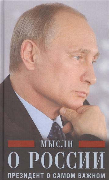 где купить Мысли о России. Президент о самом важном ISBN: 9785227065803 дешево