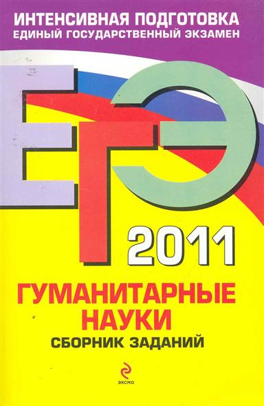 ЕГЭ 2011 Гуманитарные науки Сборник заданий