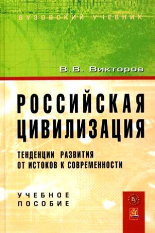 Российская цивилизация Тенденции развития от истоков к современности