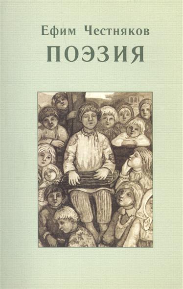 Ефим Честняков. Поэзия