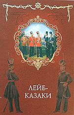 Лейб-казаки