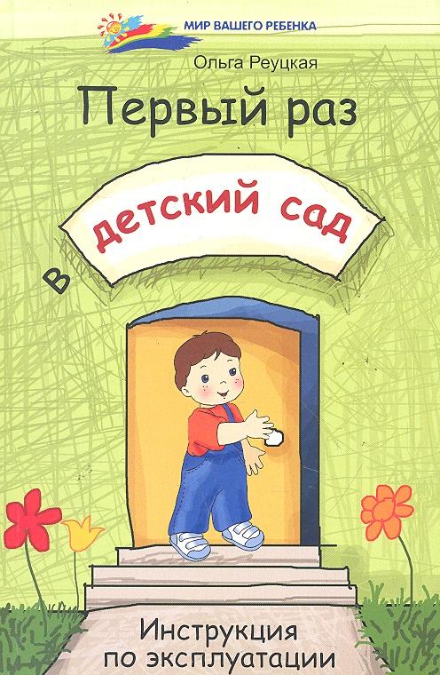 Первый раз в детский сад Инструкция по эксплуатации