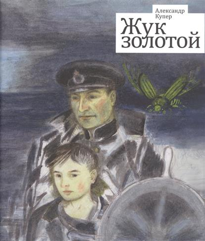 Купер А. Жук золотой ISBN: 9785903162826