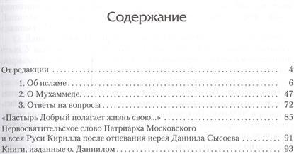 Священник Сысоев Д. Ислам. Православный взгляд всеволод сысоев золотая ригма