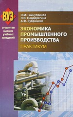 Экономика промышленного производства Практикум