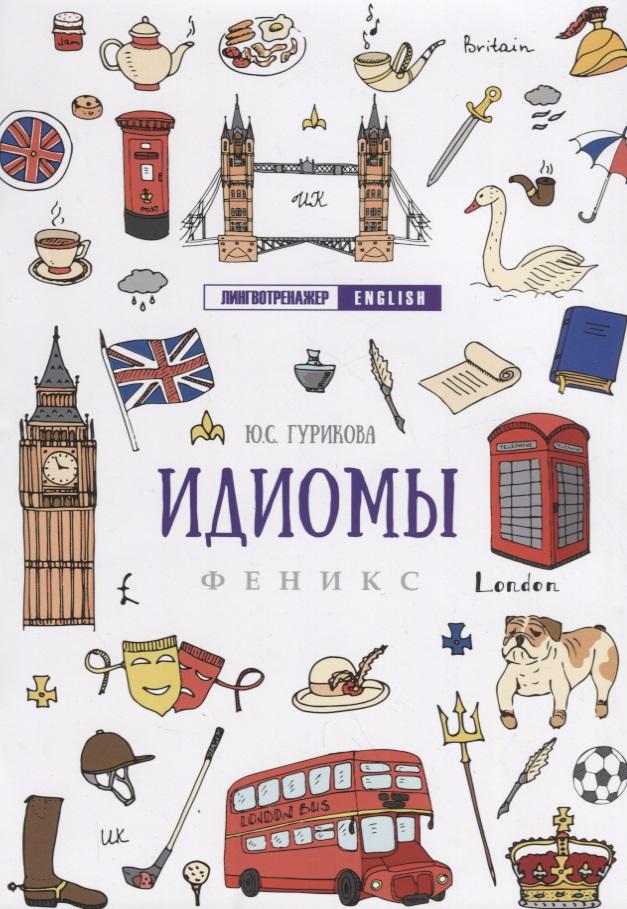 Гурикова Ю. Идиомы гурикова ю предлог глагол прилагательное существительное prepositions with nouns adjectives and verbs