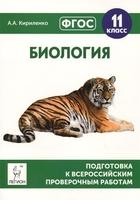 Биология. Подготовка к всероссийским проверочным работам. 11 класс