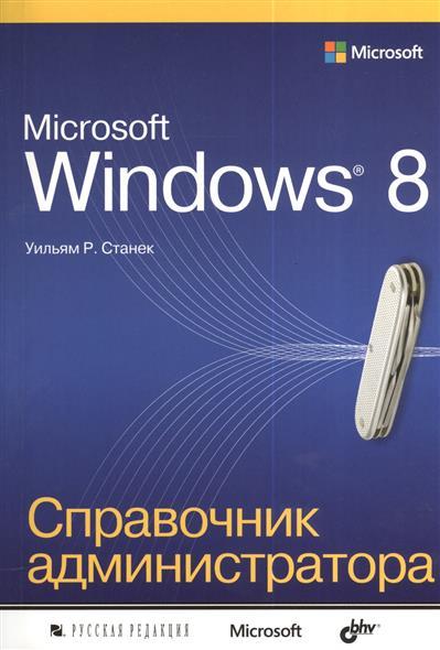Станек У. Microsoft Windows® 8. Справочник администратора программирование для microsoft windows 8 6 е издание