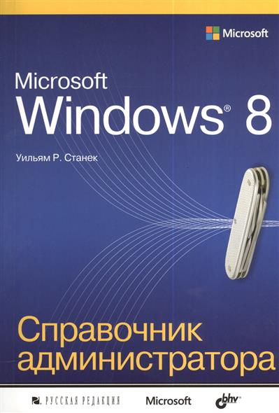 Станек У. Microsoft Windows® 8. Справочник администратора darril gibson microsoft windows networking essentials