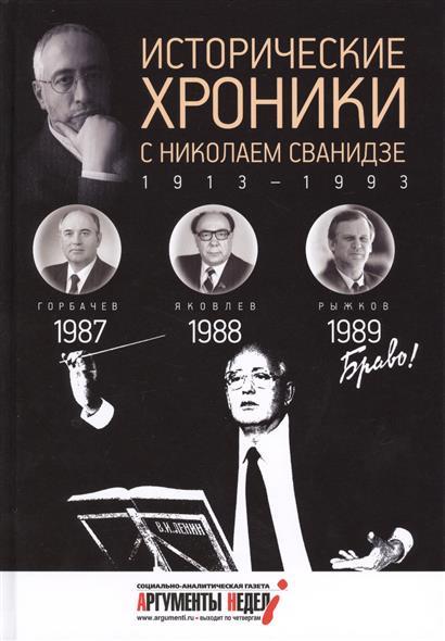 Исторические хроники с Николаем Сванидзе. 1987. 1988. 1989. Выпуск 26