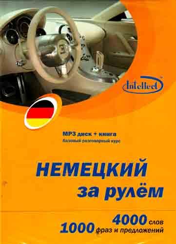 Немецкий за рулем Баз. разг. курс 4000 сл.+1000 пр. монитор за 4000 рублей