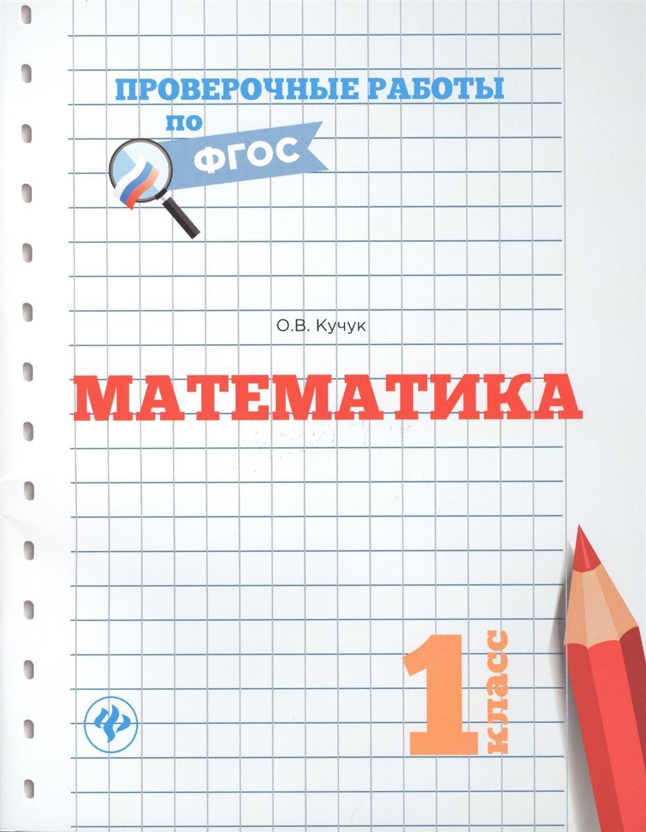 Кучук О. Математика. 1 класс