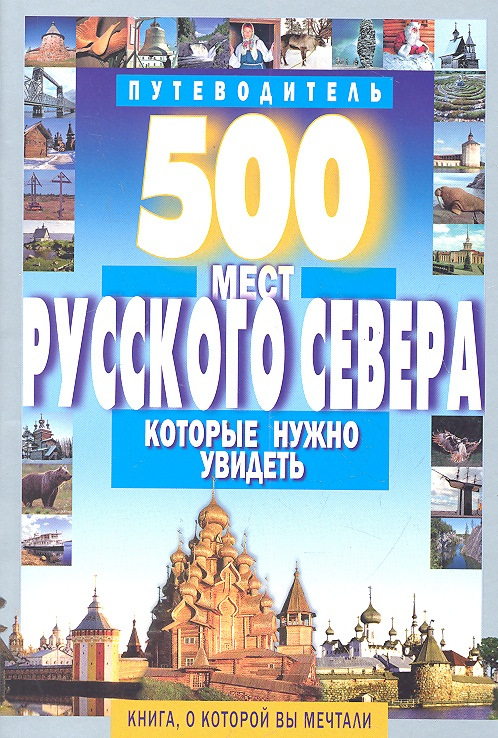 Хотенов А. 500 мест Русского Севера, которые нужно увидеть. Путеводитель