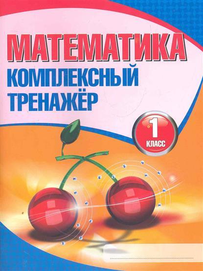 Математика комплексный тренажер 1 кл.