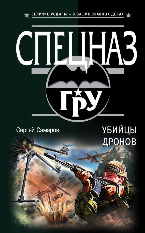 Самаров С. Убийцы дронов самаров с цифровой шквал