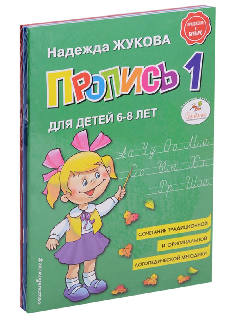 Жукова Н. Прописи (комплект из 3 книг) н н яковлев избранные произведения комплект из 3 книг page 7