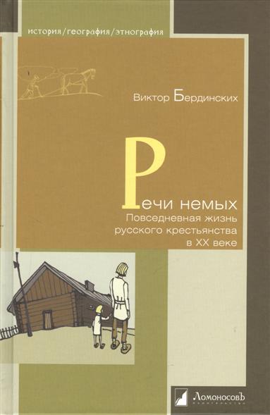Речи немых. Повседневная жизнь русского крестьянства в XX веке