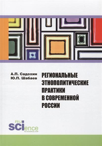 Региональные этнополитические практики в современной России. Сборник статей