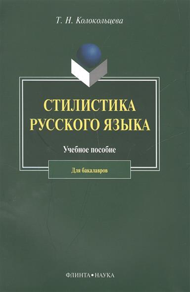 Колокольцева Т. Стилистика русского языка. Учебное пособие