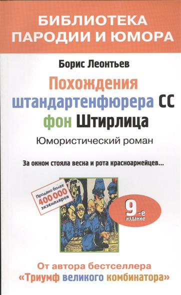 Леонтьев Б. Похождения штандартенфюрера СС фон Штирлица. Юмористический роман