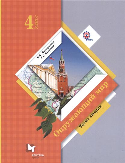 Окружающий мир. 4 класс. Учебник для учащихся общеобразовательных организаци
